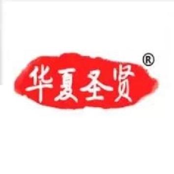 圣贤时代(曲阜)国际文化有限公司