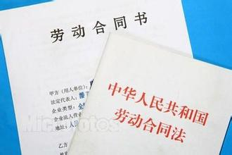 签订劳动合同的十大注意事项