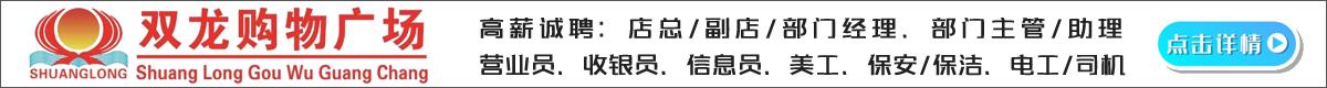双龙集团佳悦生活广场招聘